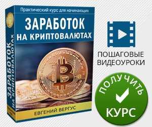 евгений вергус заработок на криптовалютах