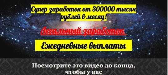 как заработать 300000 рублей срочно за один день муниципальный банк кредитная карта