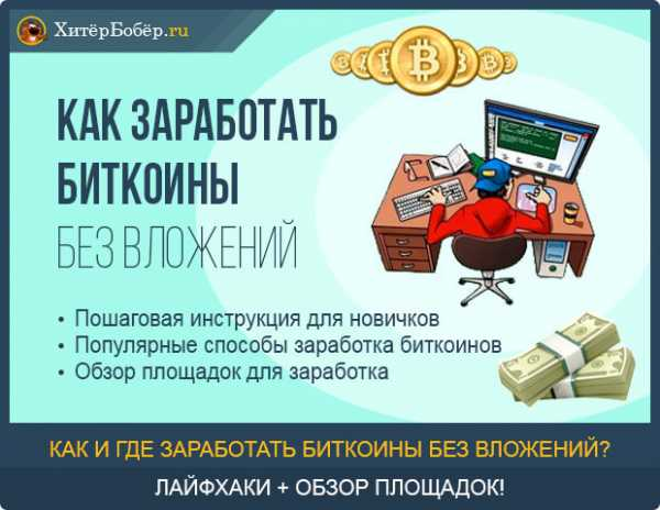 Заработать биткоины без вложений прямо сейчас практические работы по географии 10 класс онлайн