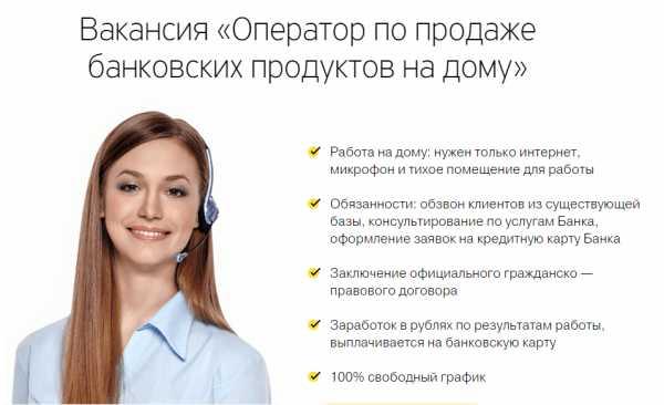 Удаленная работа в колл центре на дому украина freelance printabris pro отзывы