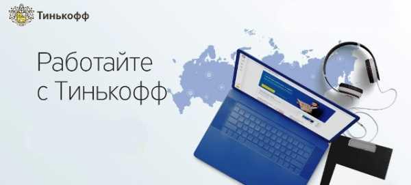 Работа в банке онлайн на дому
