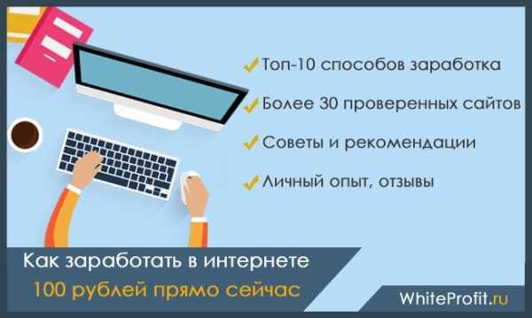 заработок в интернете дающие 10