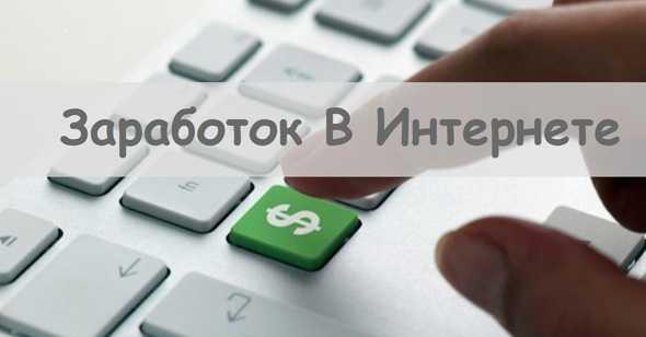 заработки в интернете проверенные сайты