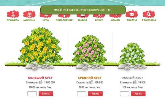 игра сбор чайных листьев на деньги