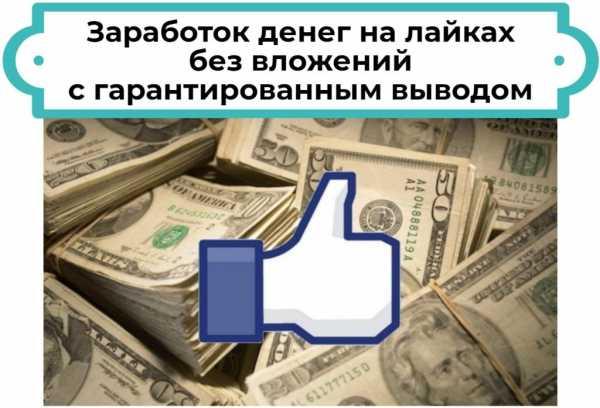 как заработать в интернете на лайках без вложений с выводом денег
