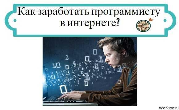 заработок на программировании в интернете