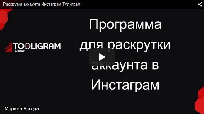 Tooligram - программа для автоматизации действий в Инстаграм